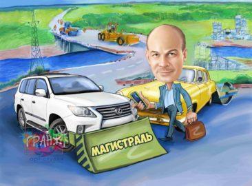 Шарж на заказ по фотографии онлайн в Якутске