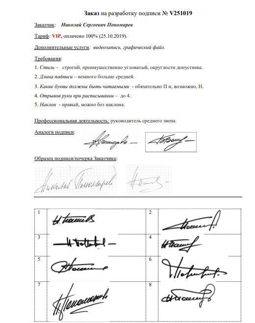 Разработка личной подписи онлайн Якутск